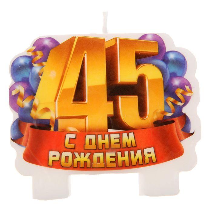 Поздравительные открытки на 45 лет мужчине, советские открытки