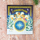 """Свеча на открытке """"С Рождеством! Хоровод ангелов"""""""