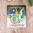 """Свеча на открытке """"С Рождеством! Христианский ангел"""""""