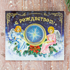 Свеча на открытке «С Рождеством! Ангелы»