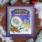 """Свеча на открытке """"С Рождеством и Новым Годом! Рождественская ночь"""""""