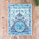 """Свеча на открытке """"С Рождеством! Орнаментальная"""""""