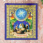 """Свеча на открытке """"С Рождеством! Вертеп"""""""
