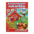 Активити. Русские народные сказки. Курочка ряба и другие + 50 наклеек