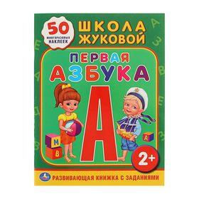 «Первая азбука, 50 многоразовых наклеек», Жукова М. А.