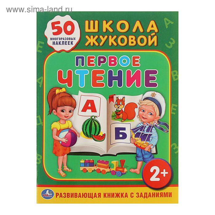 """Обучающая книжка с наклейками """"Школа Жуковой. Первое чтение"""", 50 многоразовых наклеек"""