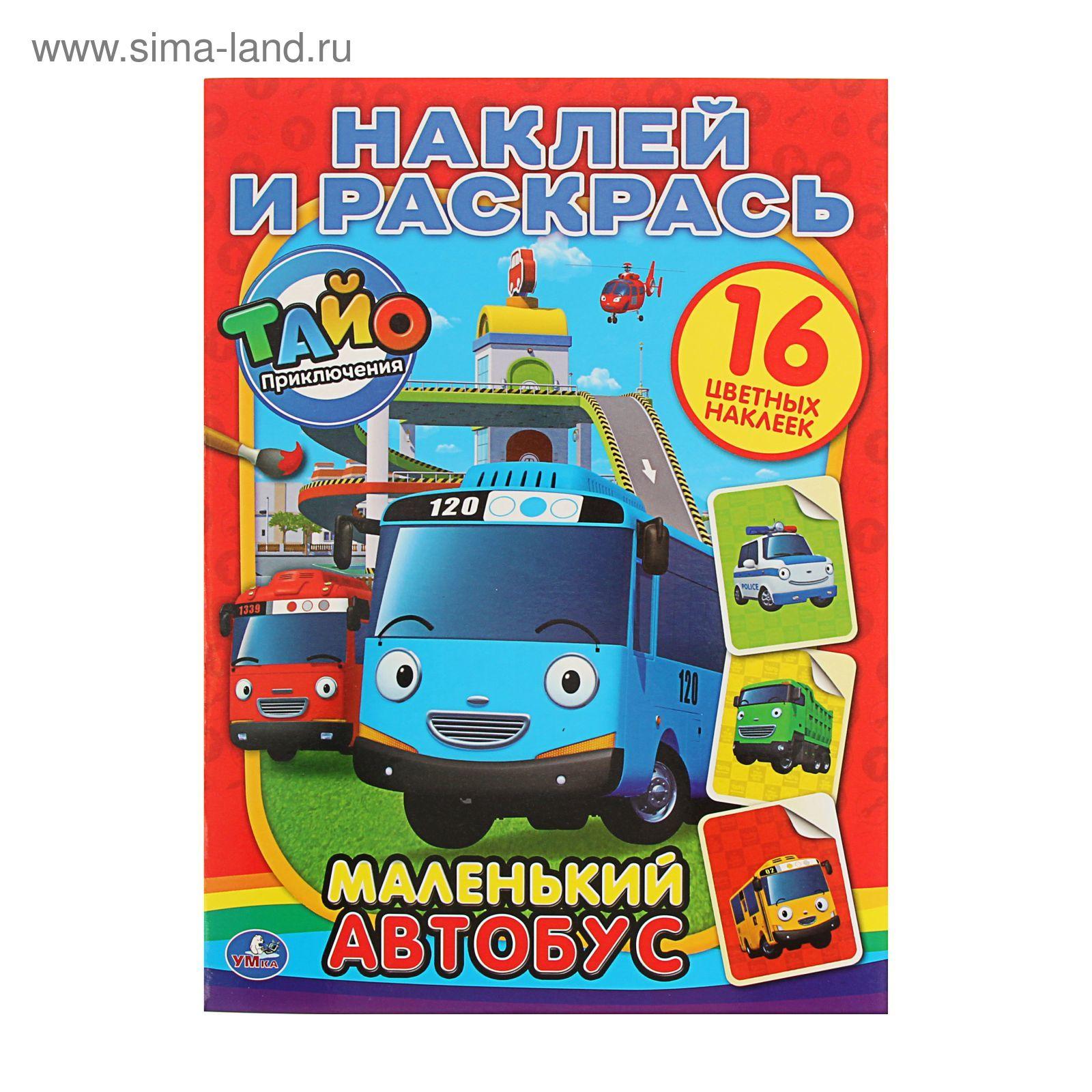 раскраска с наклейками маленький автобус тайо 16 наклеек