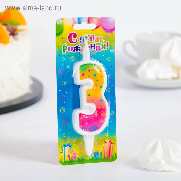 "Свеча для торта цифра ""Радужная"" разноцветная ""3"""