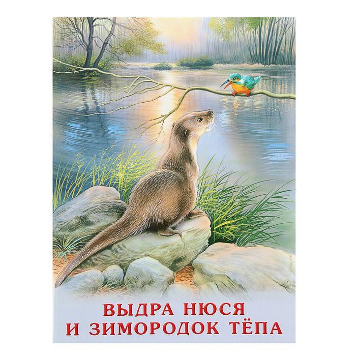«Выдра Нюся и зимородок Тёпа», Гурина И. В.