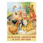 «Селезень Афанасий и его друзья», Гурина И. В. - фото 982283