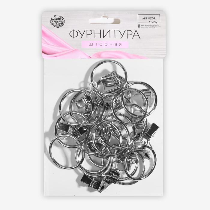 Зажимы металлические с кольцом, 20 шт, d=3,7см, цвет серебряный