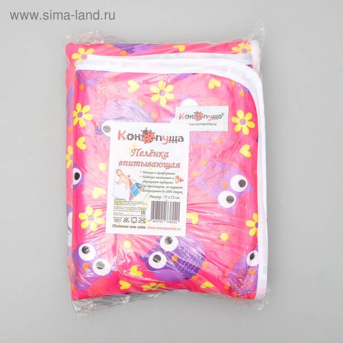 """Многоразовая впитывающая пелёнка """"Конопуша"""", 73 × 73 см"""