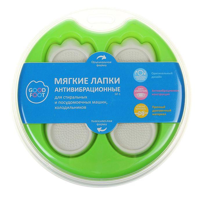 """Антивибрационные подставки Good Foot GF-1""""Мягкие Лапки"""",для стиральных машин и холодильников"""