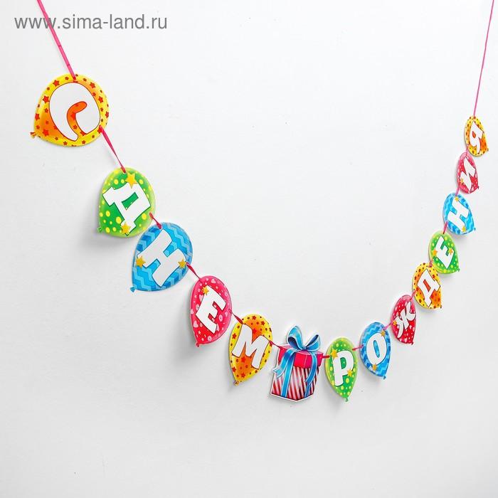"Garland on the ribbon, ""happy birthday"""