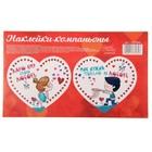 Валентинки‒наклейки «Сладкая парочка», 16.5 × 9.8 см