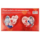 """Valentines‒stickers """"Bunny‒magnets"""", 16.5 × 9.8 cm"""