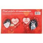 Валентинки‒наклейки «Влюбленные ёжики», 16.5 × 9.8 см