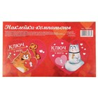 """Valentines‒stickers """"Keys to the heart"""", 16.5 × 9.8 cm"""