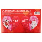 """Valentines‒stickers """"we Have a Moore"""", 16.5 × 9.8 cm"""