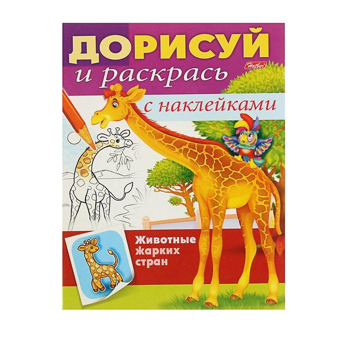 раскраска с наклейками дорисуй и раскрась животные жарких стран