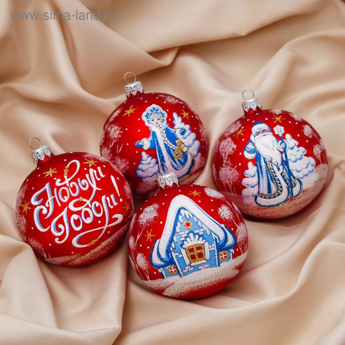"""Новогодние шары ручной работы """"Любимый праздник"""" (набор 4 шт.)"""