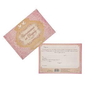 Приглашение на свадьбу «Крафт с розовым кружевом», 10,5 х 15 см