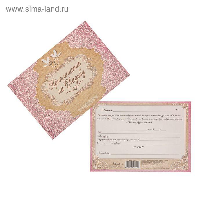 Приглашение на свадьбу «Крафт с розовым кружевом»