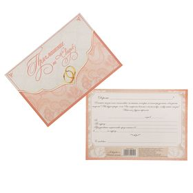 Приглашение на свадьбу «Персиковое кружево», 10,5 х 15 см