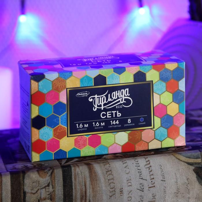 СЕТЬ, Ш:1,6 м, В:1,6 м, Н.Т. LED-144-220V, 8 режимов, СИНИЙ