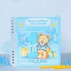 "Книга пожеланий "" Малышу 1 годик"""