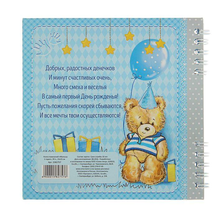 Открытка на годик ребенку с пожеланиями, новогодние картинки