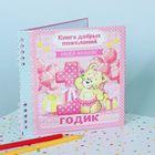 """Книга пожеланий """" Малышке 1 годик"""""""
