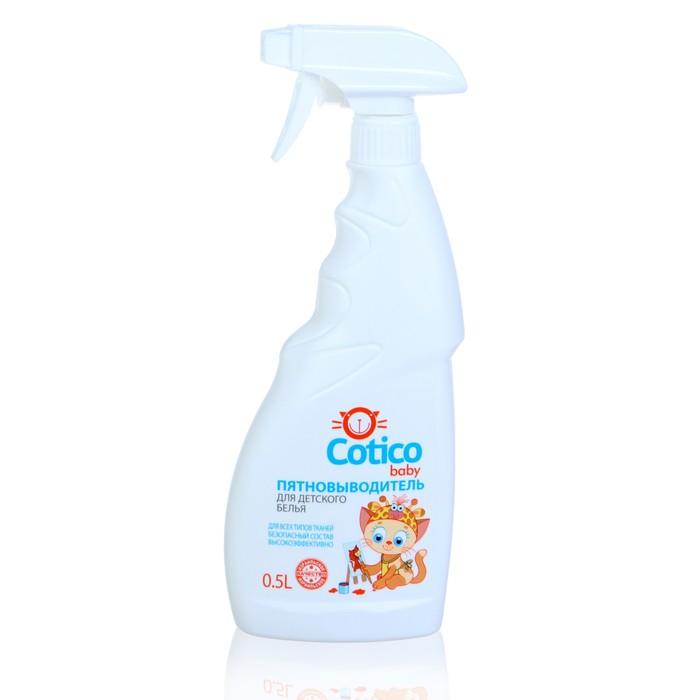 Пятновыводитель для детского белья Cotico, 500 мл
