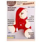 """Набор для создания текстильной игрушки """"Мишка белый в красном комбинезоне"""", 30 см"""