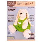 """Набор для создания текстильной игрушки """"Зайка белая в зелёном сарафанчике"""", 29 см"""