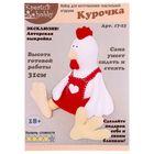 """Набор для создания текстильной игрушки """"Курочка белая в красном сарафане"""", 31 см"""