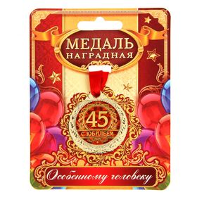 "Medal ""anniversary 45"""