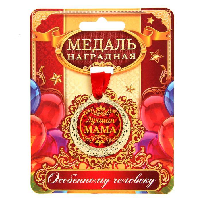 """Медаль """"Лучшая мама"""""""