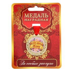 """Medal """"the best wife"""""""