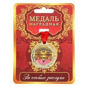 """Медаль """"За воспитание детей"""""""