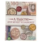 """Альбом для монет и банкнот """"Классический"""""""