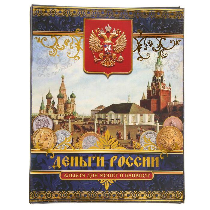 """Альбом для монет и банкнот """"Деньги России"""""""