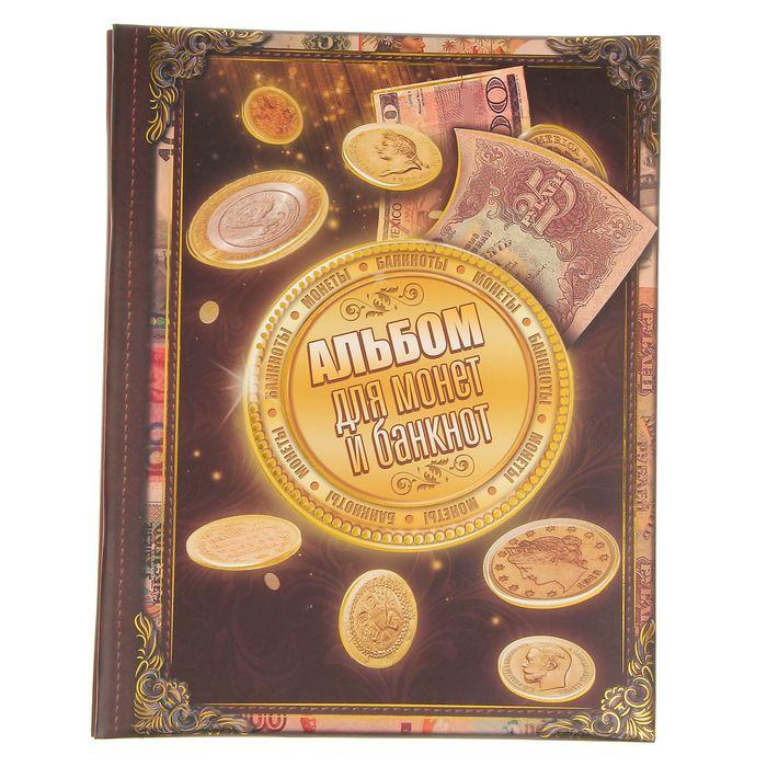 Альбом для монет и банкнот