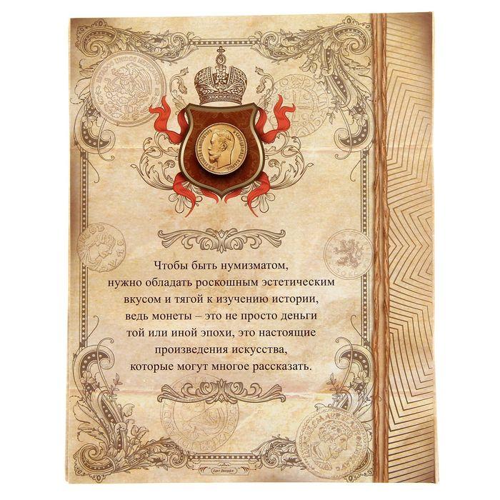 """Альбом для монет """"Императорский"""" - фото 542201264"""