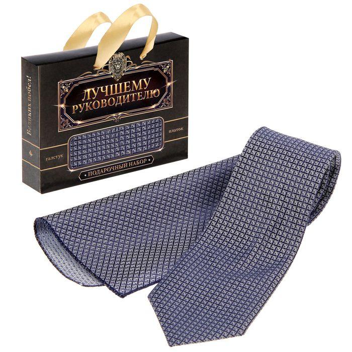 """Подарочный набор """"Лучшему руководителю"""": галстук и платок"""