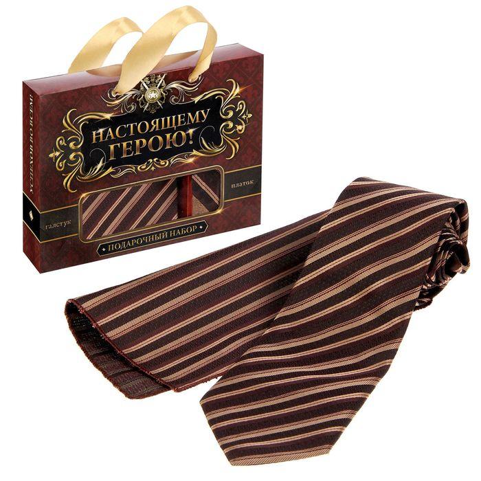 """Подарочный набор """"Настоящему герою!"""": галстук и платок"""