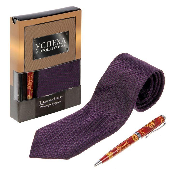 """Подарочный набор """"Успеха и процветания"""": галстук и ручка"""
