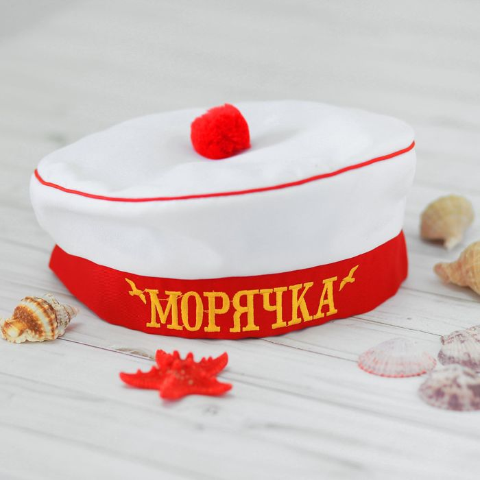 """Берет моряка """"Морячка"""" с помпоном, взрослый"""