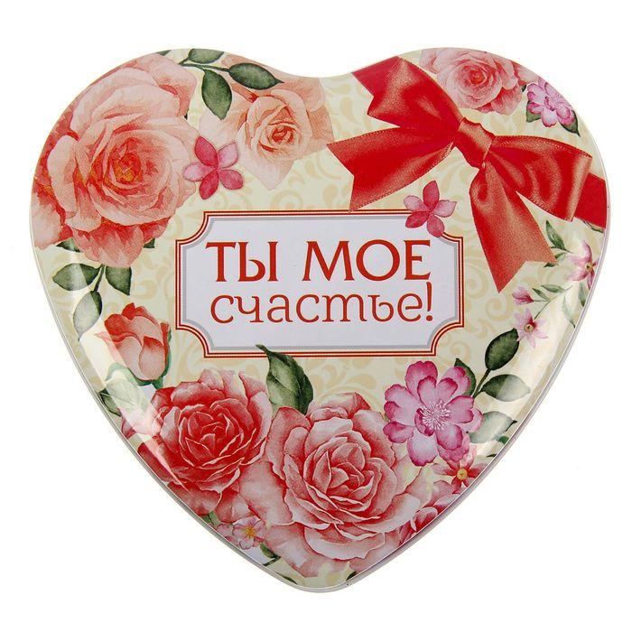 Ты мое счастье картинка с надписью, открытка своими