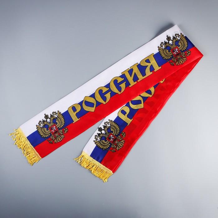 """Шарф """"Россия"""" тонкий, 130 см"""